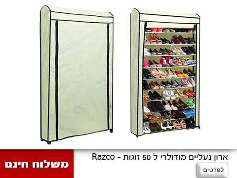 Razco – ארון נעליים מודולרי ל 50 זוגות
